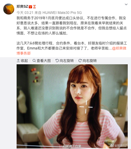 郑爽微博发文