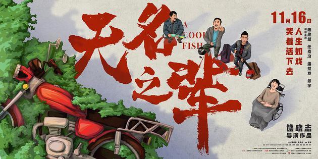 电影《无名之辈》海报