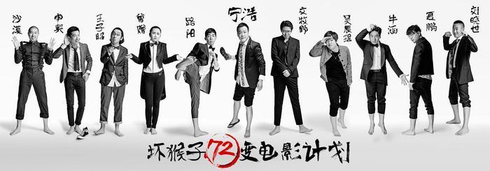 """""""坏猴子72变电影计划""""宣传图"""