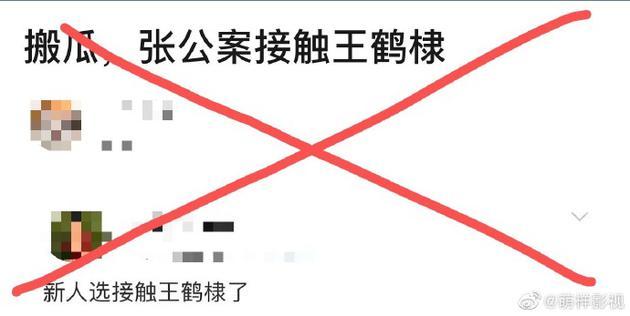 王鹤棣方否认出演《张公案》:没有接触请勿造谣