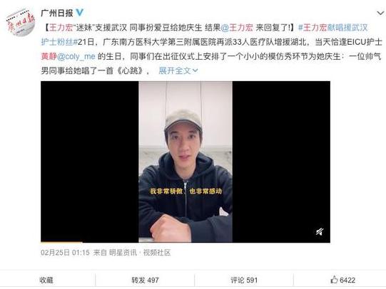 王力宏录制祝福视频