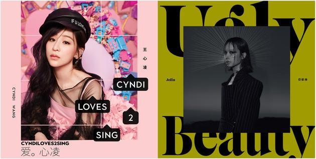 2018年王心凌和蔡依林的專輯封面