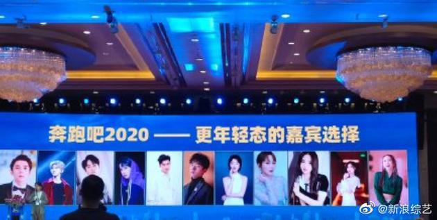 《奔跑吧2020》擬邀嘉賓