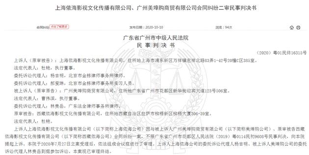 蔡徐坤肖像维权案:前掮客公司被判退还500万元
