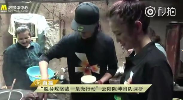 陈坤下厨炒腊肉