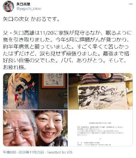 《钓手三平》作者矢口高雄因胰腺癌去世 享年81岁