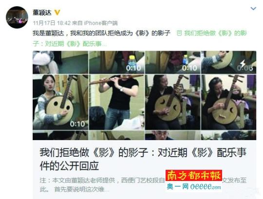 董颖达在微博上对《影》的原创配乐的署名提出质疑