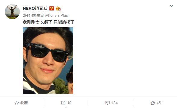 赵又廷稍早前微博