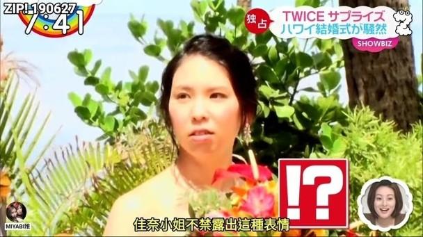 韩国女团TWICE神秘现身粉丝婚礼 新娘表情成亮点