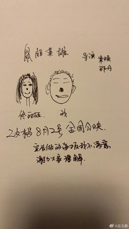 岳云鹏不满新片改档海报 手绘新海报获封灵魂画手