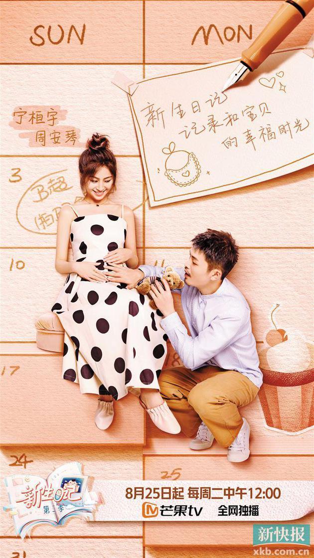 《新生日记》第二季定档 宁桓宇宣布升级当爸