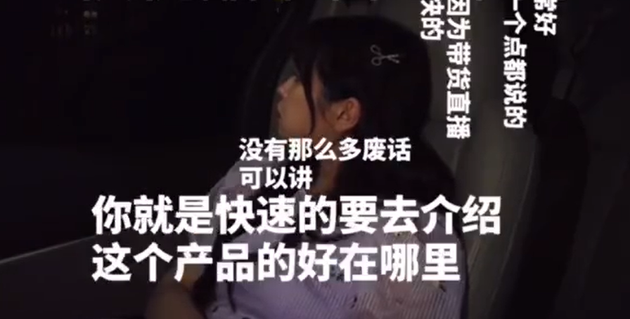 """高秋梓直播节目中""""划水"""" 被经纪人严厉鞭策到哭"""