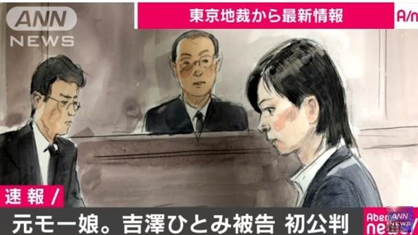 吉泽瞳穿灰色套装现身,在庭上当场落泪。