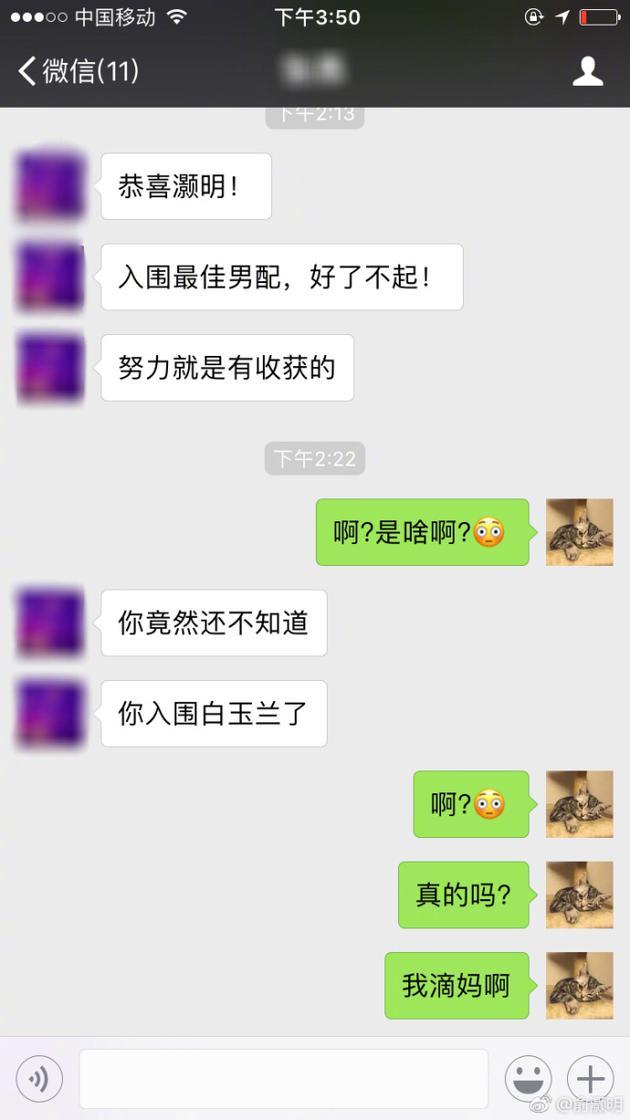 俞灏明晒与朋友聊天记录