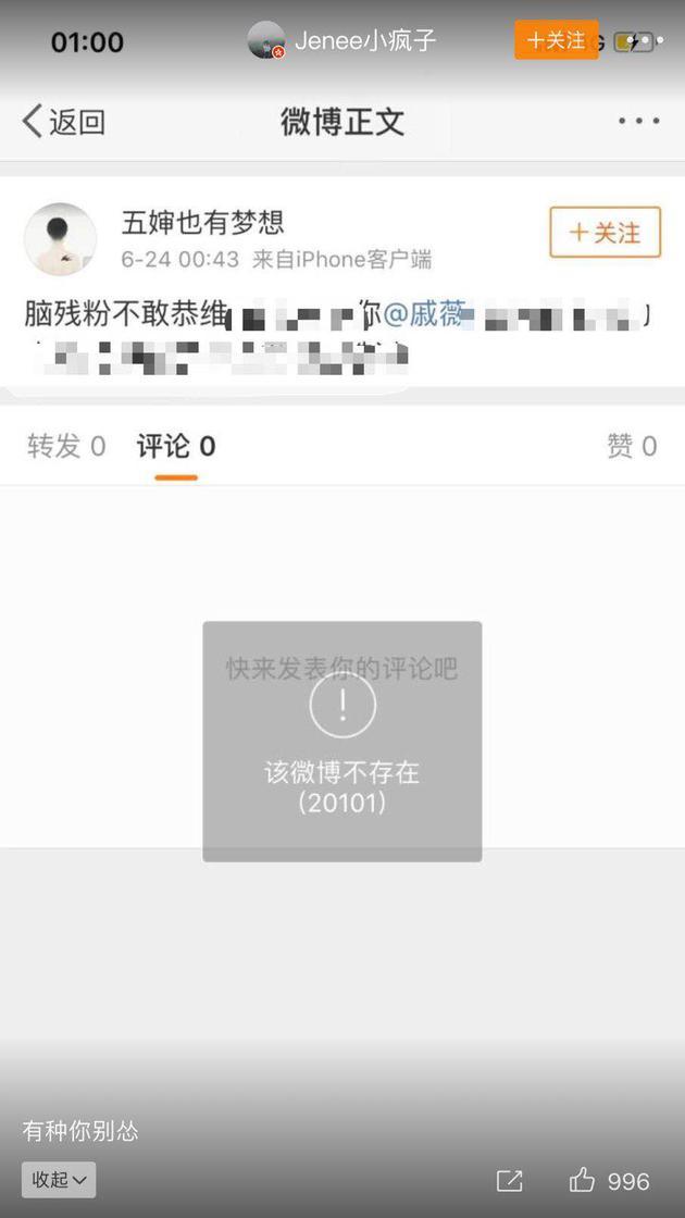 """戚薇微博手撕黑粉超霸气 网友手动点赞""""不愧是7哥"""""""