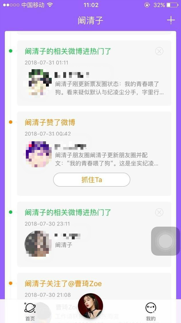 阚清子点赞网曝朋友圈截图微博 疑似证实分手传闻
