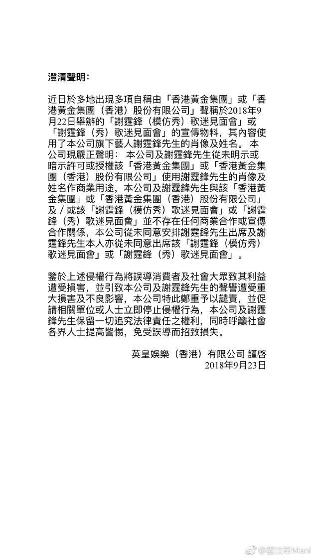 谢霆锋歌迷会遭山寨英皇发声明谴责