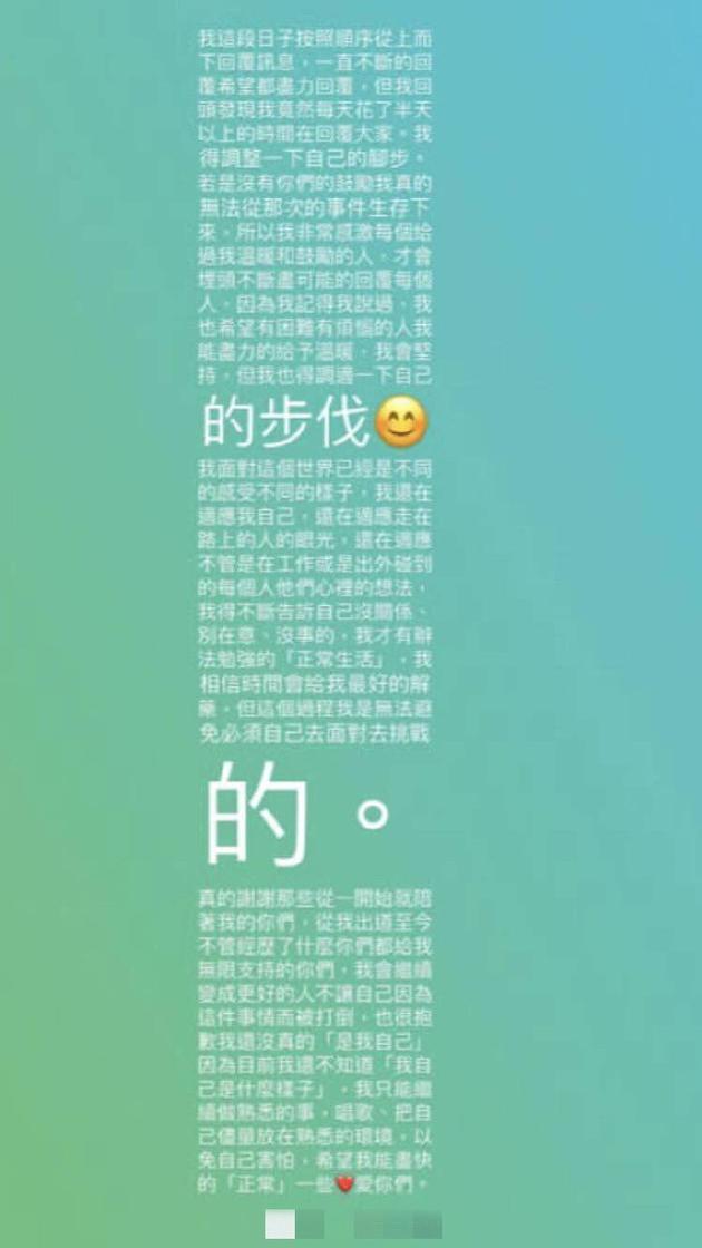 炎亞綸髮長文