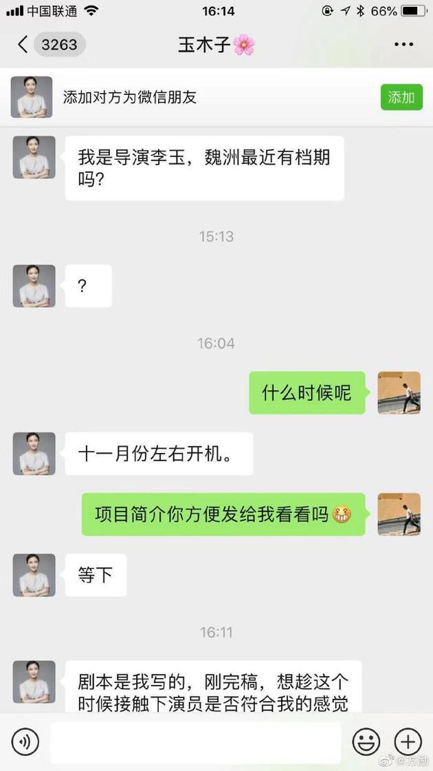 冒用导演李玉名义行骗许魏洲经纪人双方发文打假