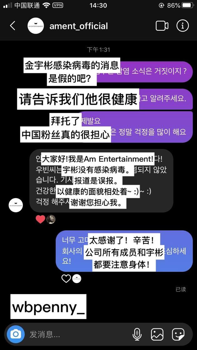金宇彬所属社回复中国粉丝
