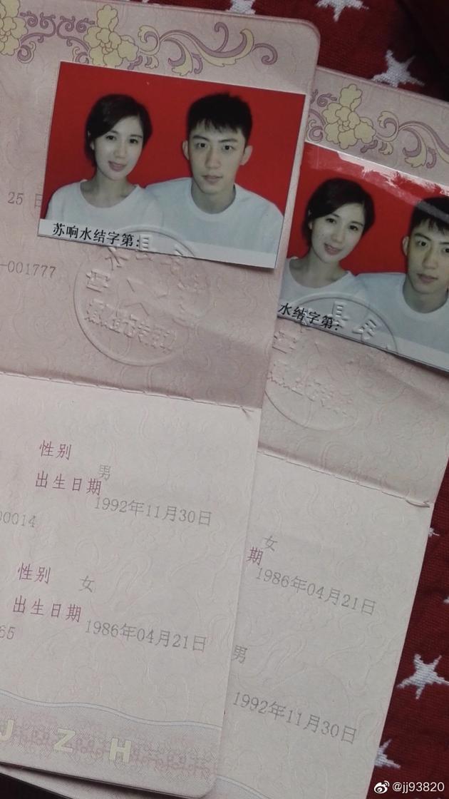 网传黄景瑜、王雨馨结婚证
