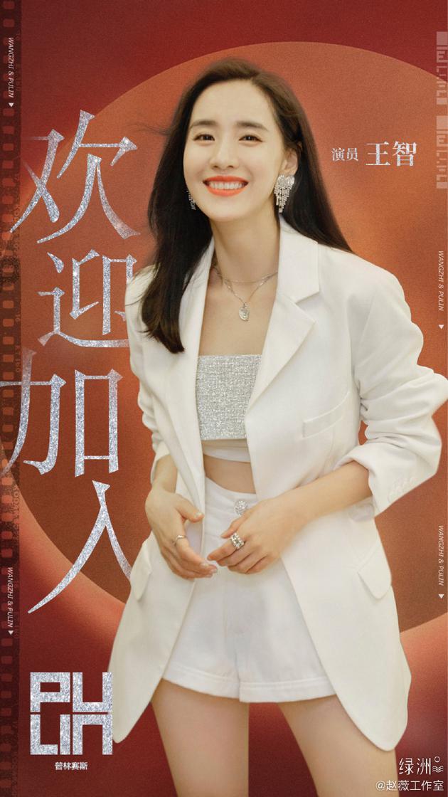 王智签约赵薇工作室 直呼签给偶像简直跟做梦一样