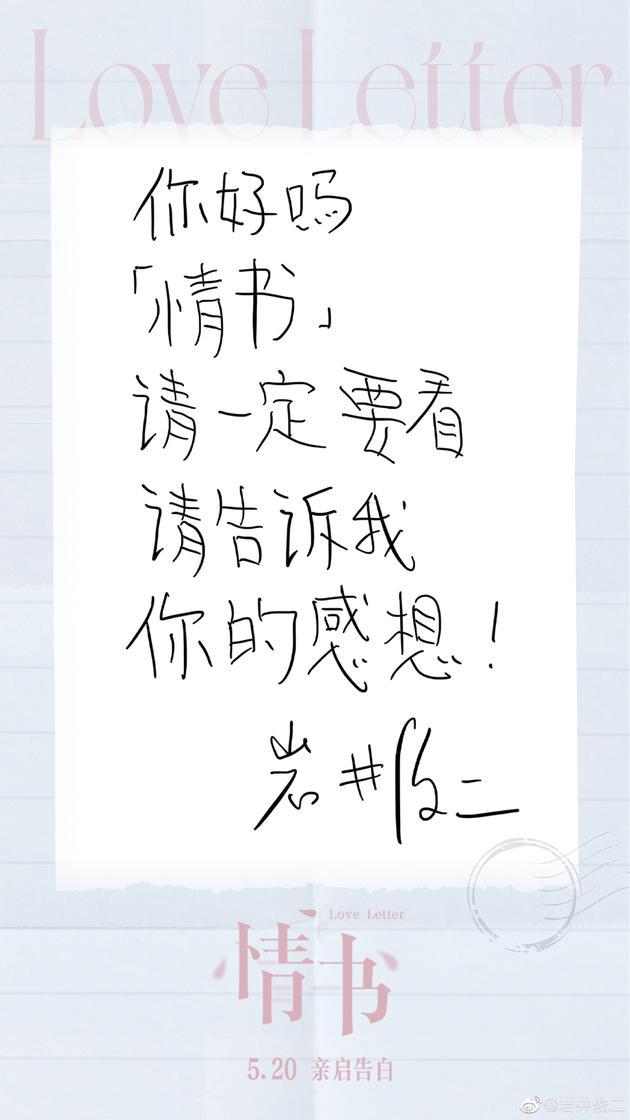 导演岩井俊二发文宣布《情书》将在中国公映