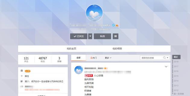 何捷删除了6年微博内容