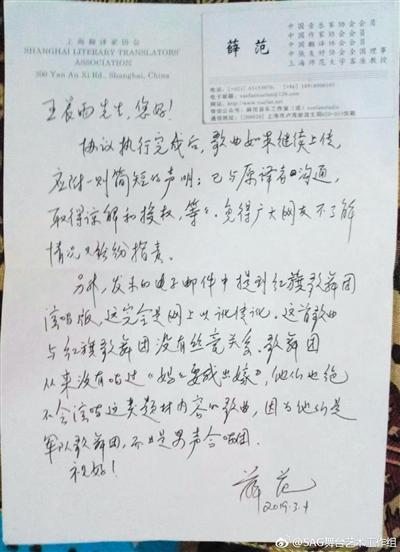 《妈妈要我出嫁》原歌曲中文翻译薛范手写授权书
