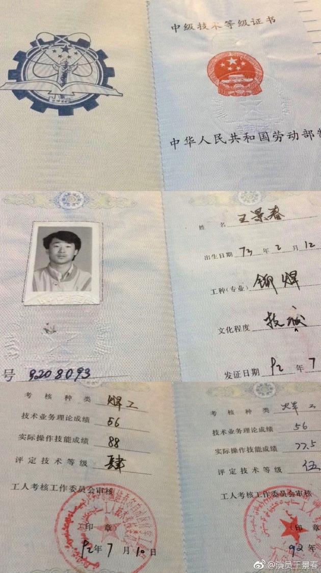 王景春的焊工证