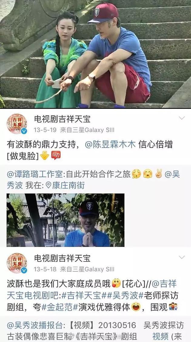 网曝:吴秀波曾在13年探班陈昱霖 亲自上场指导表演