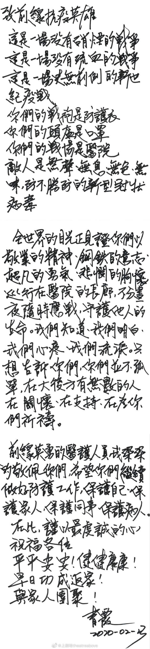 林青霞写亲笔信致敬前线抗疫英雄
