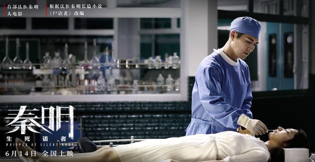 秦明准备解剖嘉嘉尸体