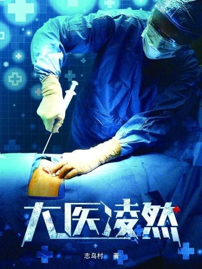 医疗题材成网络文学创作主角 《大医凌然》等将拍