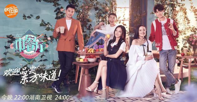 综艺 正文    新浪娱乐讯 湖南卫视《中餐厅》第二季将于本周五晚22图片