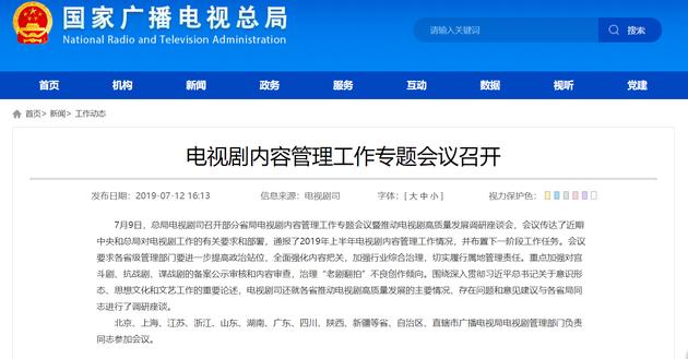广电总局再次点名宫斗剧翻拍剧 加强对抗战剧审查