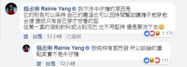 杨丞琳解释不洗牛仔裤的原因。