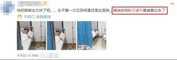 """網曝""""純妃娘娘""""王媛可拍戲暈倒"""