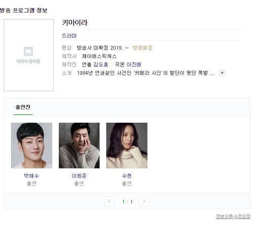 大制作韩剧中断拍摄 助理导演性骚扰工作人员被辞