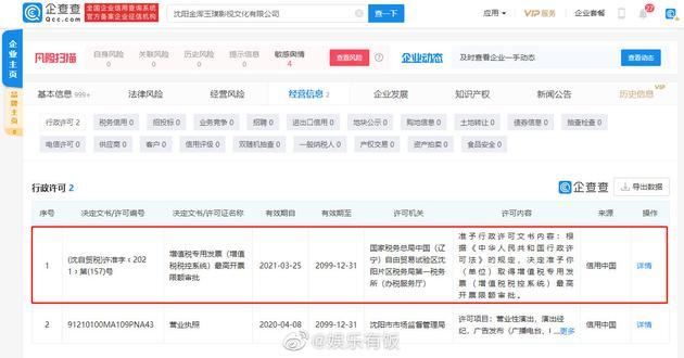 郑爽父母公司曾申请发票最高限额 目前已通过审核