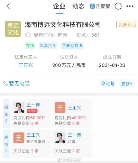 王一博成立文化科技公司 持股比例60%是最大股东