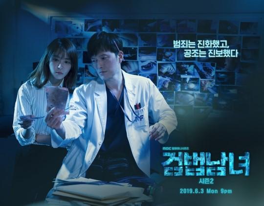 韩剧《检法男女2》同档收视夺冠军 《香水》紧随