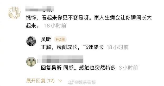 吴昕回复网友