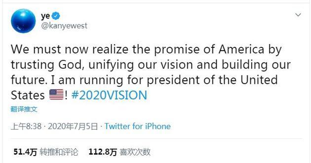 坎耶·韦斯特在推特上宣布要在今年晚些时候竞选美国总统