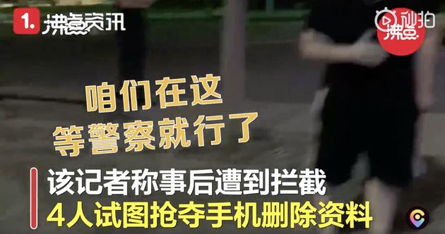 记者自称遭四人拦截