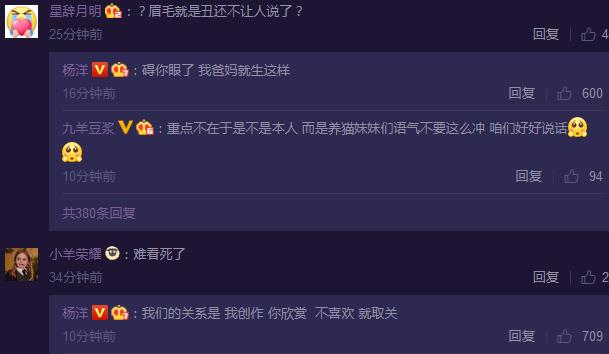 粉丝发文内涵化妆师 杨洋回怼:要不你来给我化