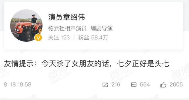 德云社相声演员章绍伟发布一条微博引发争议