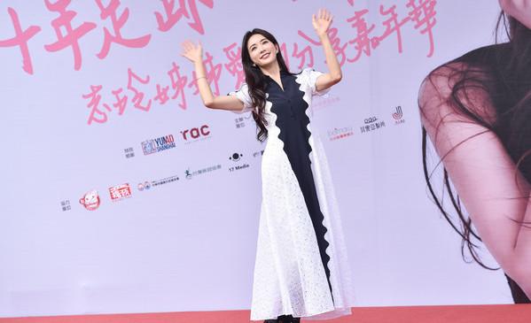 林志玲在台举办公益活动