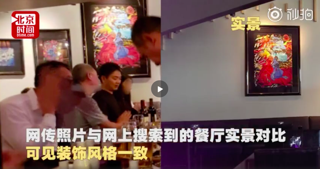 刘强东一行人就餐餐厅