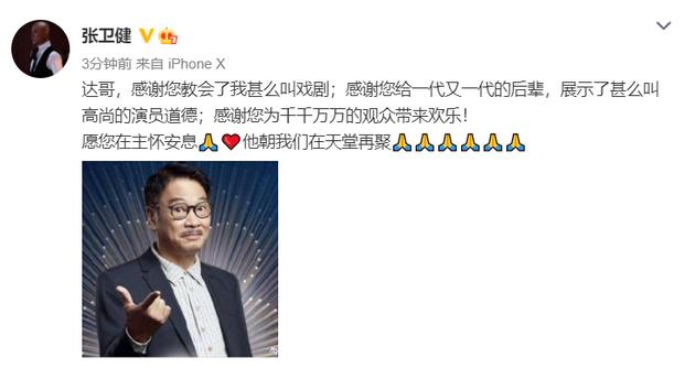 张卫健悼念吴孟达:达哥感谢您教会我什么叫戏剧